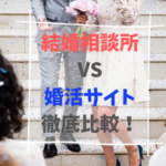 結婚相談所婚活サイト比較