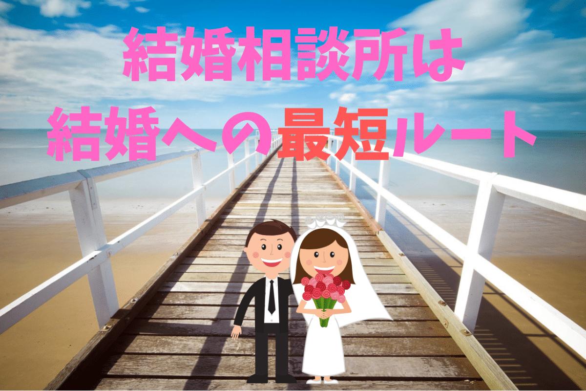 結婚相談所すぐ決まる人決まらない人