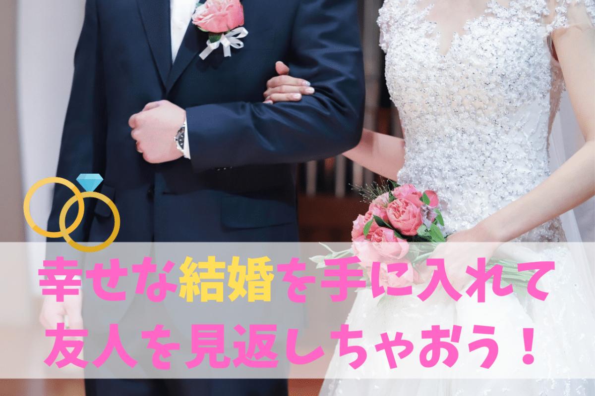 結婚マウンティング