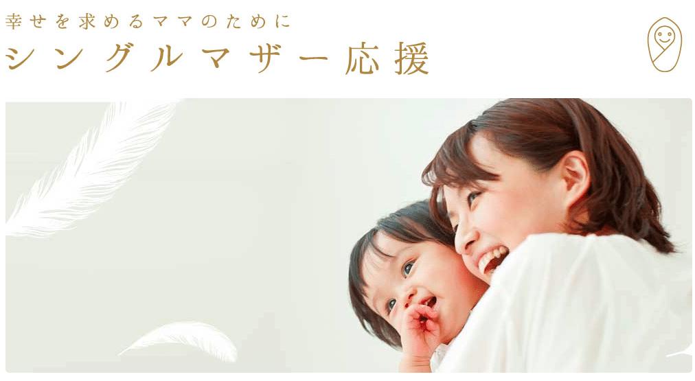 パートナーエージェントシングルマザー応援キャンペーン