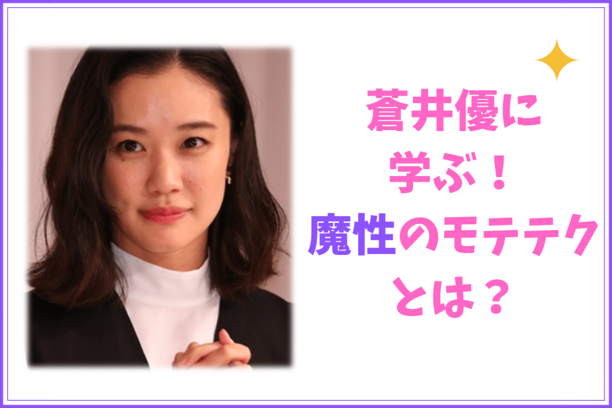 蒼井優恋愛魔性のテクニック