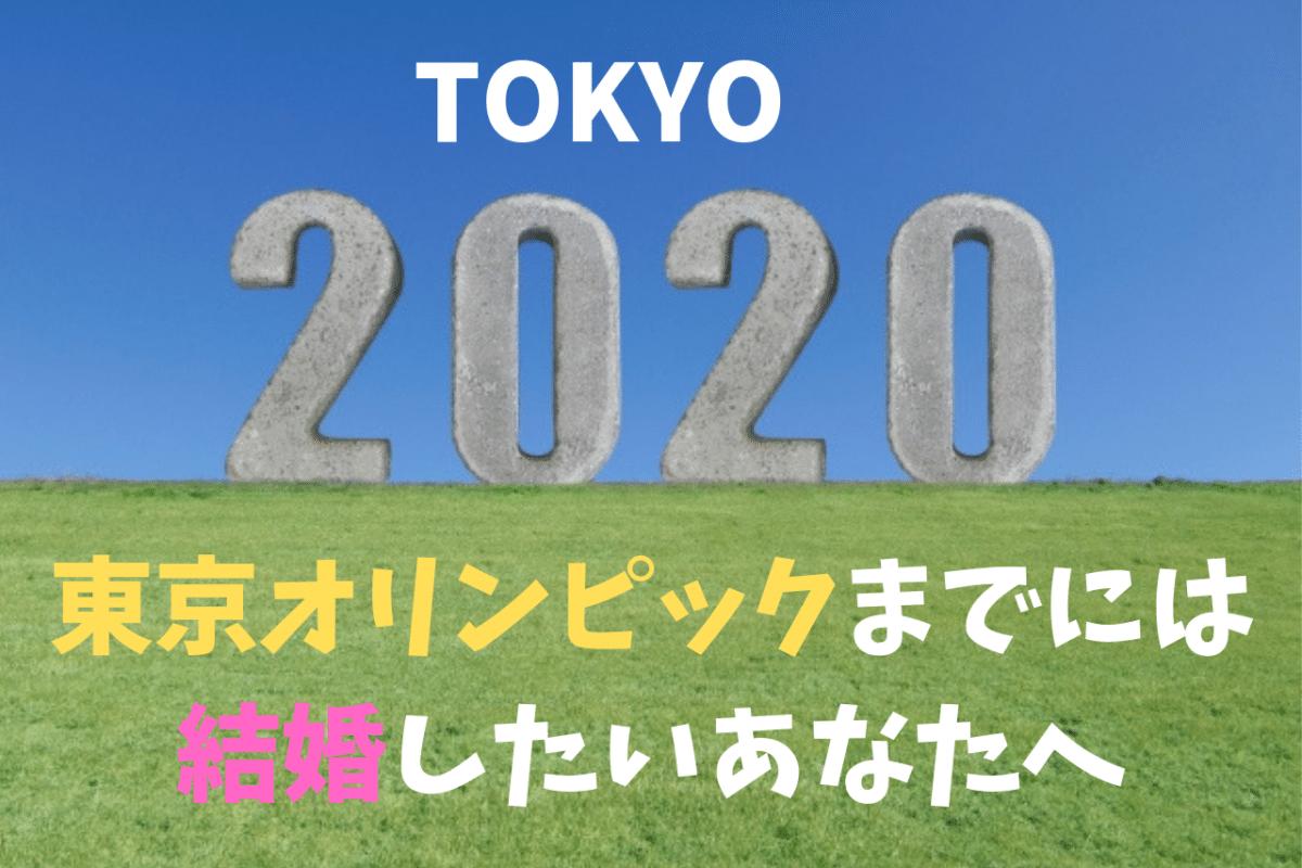 東京オリンピックまでに結婚