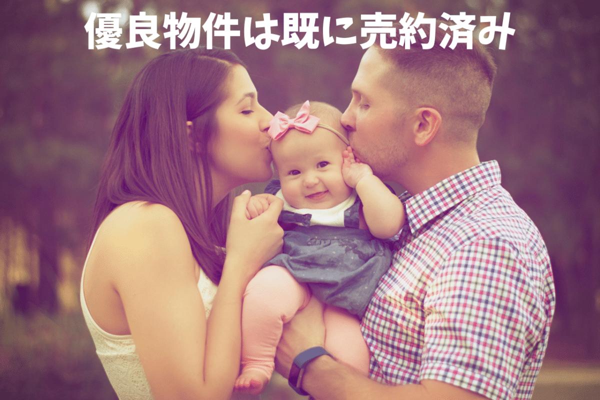 恋愛結婚オワコン